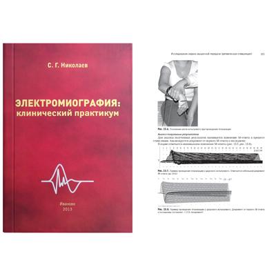 Практикум По Клинической Электромиографии